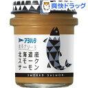 アヲハタ 塗るテリーヌ 北海道産スモークサーモン(73g)【アヲハタ】