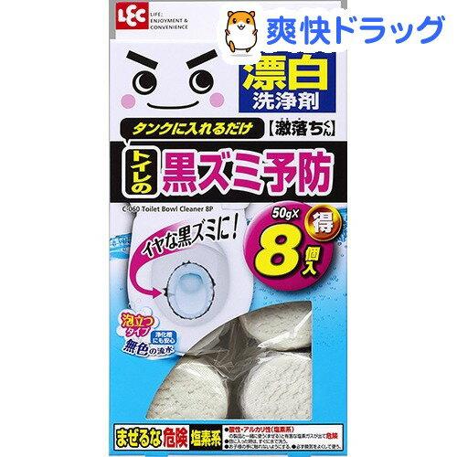 激落ちくん トイレの黒ズミ予防漂白洗浄剤(50g*8コ入)【激落ち(レック)】