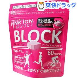 ピンクイオン ブロック 詰替え用(60粒)【ピンクイオン】