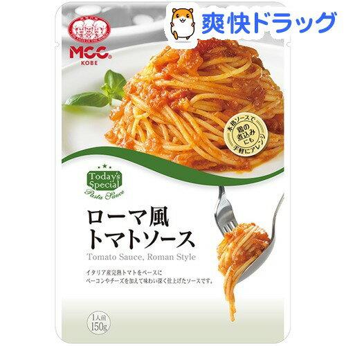MCC ローマ風トマトソース(150g)