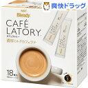 ブレンディ カフェラトリー スティック コーヒー 濃厚ミルクカフェラテ(10g*18本入)【ブレンディ(Blendy)】