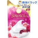 【アウトレット】バウンシア ボディソープ フェミニンブーケの香り 詰替用(430mL)【バウンシア】