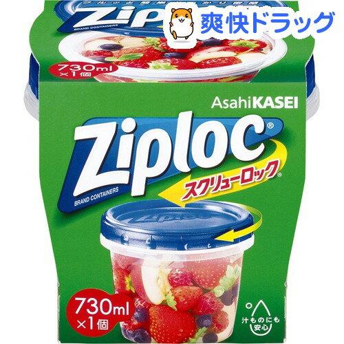 ジップロック スクリューロック 730mL(1コ入)【soukai_0912】【Ziploc(ジップロック)】