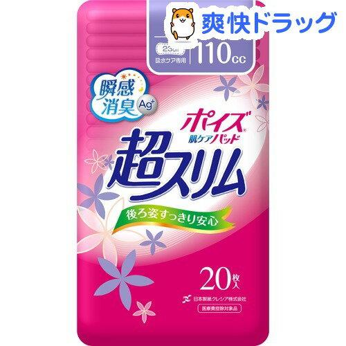 ポイズ 肌ケアパッド 超スリム 多い時も安心用(20枚入)【ポイズ】