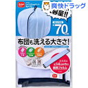 ダイヤ ふくらむ洗濯ネット 特大70(1コ入)