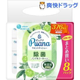エリエール Puana(ピュアナ) ウエットティシュー 除菌 ノンアルコール つめかえ用(47枚*8個入)【エリエール】