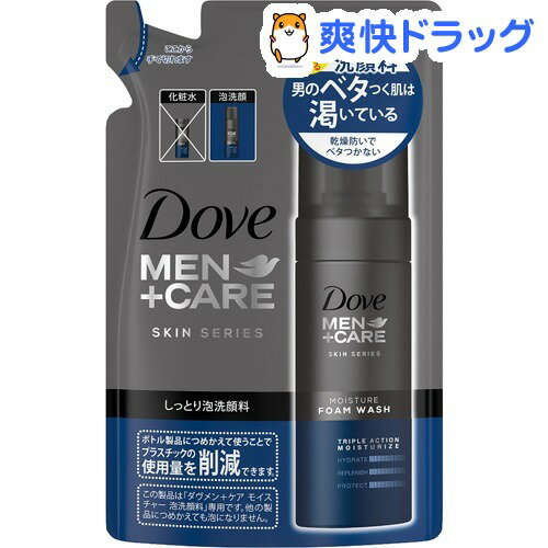 ダヴ メン+ケア モイスチャー 泡洗顔料 つめかえ用(120mL)【ダヴ(Dove)】