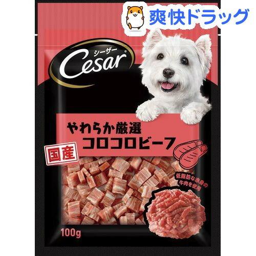 シーザースナック やわらか厳選コロコロビーフ(100g)【d_cesar】【シーザー(ドッグフード)(Cesar)】