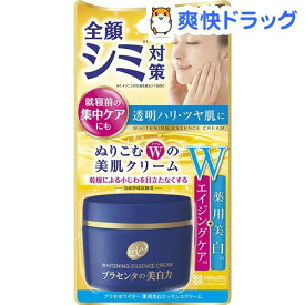 プラセホワイター 薬用美白エッセンスクリーム(55g)【プラセホワイター】