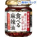 新宿中村屋 香りとしびれほとばしる食べる麻辣油(110g)【新宿中村屋】