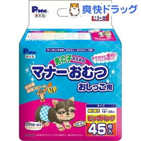 P・ワン 男の子のためのマナーおむつ おしっこ用 ビッグパック 超小型犬(45枚入)【P・ワン(P・one)】