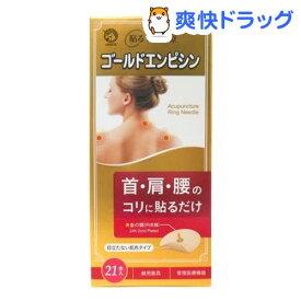 ゴールドエンピシン(21本入)
