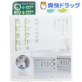 コジット パワーバイオ シンク下のカビきれい(2コ入)【バイオ(BIO)】