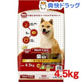 ウェルケア 柴専用 オールステージ(4.5kg)【ウェルケア(WellCare)】