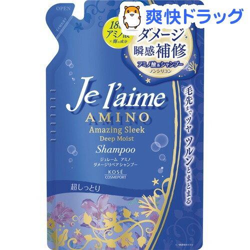 ジュレーム アミノ ダメージリペア シャンプー ディープモイスト つめかえ用(400mL)【ジュレーム】