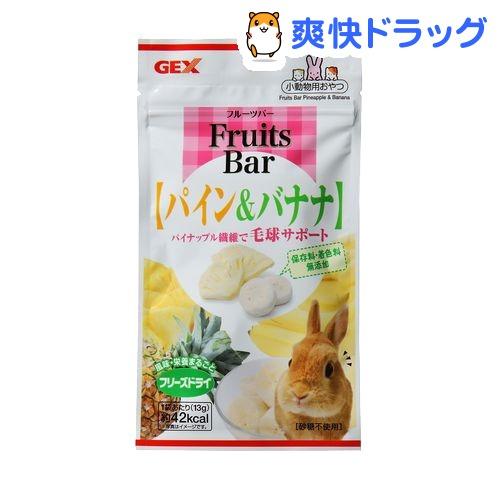 フルーツバー パイン&バナナ(13g)