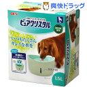 ピュアクリスタル 1.5L 犬用フィルター式給水器(1.5L)【ピュアクリスタル】【送料無料】