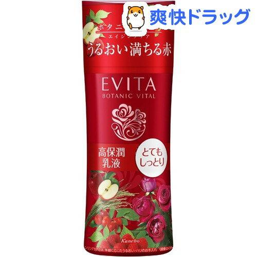 エビータ ボタニバイタル ディープモイスチャーミルク II(130mL)【EVITA(エビータ)】