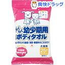 毎日キレイ らくらく幼少期用ボディタオル 犬猫用(25枚入)【170707_soukai】【170721_soukai】【毎日キレイ らくらくケアシリーズ】