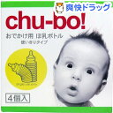 チューボ おでかけ用ほ乳ボトル(4コ入)[ベビー用品]