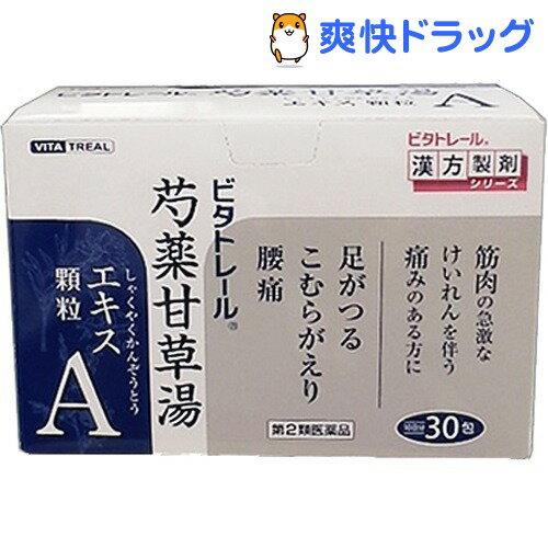 【第2類医薬品】ビタトレール 芍薬甘草湯エキス顆粒A(30包)【ビタトレール】