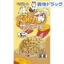 小粒なごほうび ふかしサツマイモ(80g)