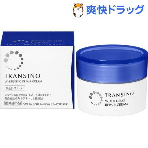 トランシーノ 薬用ホワイトニングリペアクリーム(35g)【トランシーノ】【送料無料】