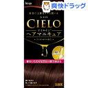 シエロ オイルインヘアマニキュア ウォームブラウン(100g+3g+10g)【シエロ(CIELO)】