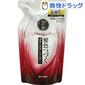 50の恵 カラーケアシャンプー つめかえ用(330mL)【50の恵】