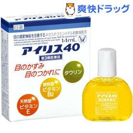 【第3類医薬品】アイリス40(14mL)【アイリス】