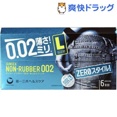 コンドーム/サンシー ノンラバー ゼロゼロツー ゆったりフィット(6コ入)【サンシー】