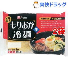 戸田久 もりおか冷麺 2人前(360g*2袋セット)
