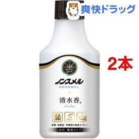 ノンスメル 清水香 無香料 つけかえ用(300mL*2コセット)【ノンスメル】