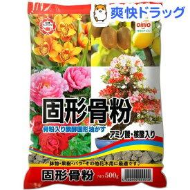 固形骨粉(500g)【日清ガーデンメイト】