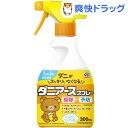 ダニアース スプレー ソープの香り(300ml)【ダニアース】