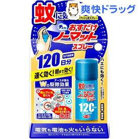 おすだけノーマット 蚊とり スプレータイプ 120日分(25ml)【おすだけノーマット】