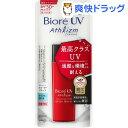 ビオレUV アスリズム スキンプロテクトミルク(65ml)【ビオレ】[日焼け止め]