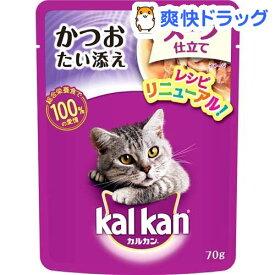 カルカン パウチ かつおたい添え スープ仕立て(70g)【dalc_kalkan】【カルカン(kal kan)】[キャットフード]
