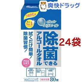 エリエール 除菌できるアルコールタオル つめかえ用(80枚入*24コセット)【エリエール】[ウェットティッシュ]