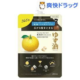 ゆず油 無添加オイルミスト つめかえ用(160ml)【ゆず油】