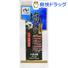 ニコニコのり 有明海産塩のり(3切24枚入)【ニコニコのり】