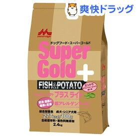 スーパーゴールド フィッシュ&ポテト プラスライト 肥満・関節の健康に配慮(2.4kg)【スーパーゴールド】[ドッグフード]