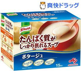クノール たんぱく質がしっかり摂れるスープ ポタージュ(15袋入)【クノール】