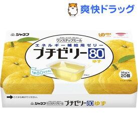 ジャネフ ワンステップミール プチゼリー80 ゆず(35g*20コ入)【ジャネフ】