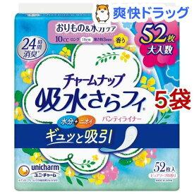 チャームナップ 吸水さらフィ パンティライナー 10cc ロング ピュアソープの香り 19cm(52枚入*5袋セット)【チャームナップ】