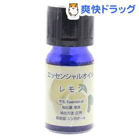 エッセンシャルオイル レモン WJ-451(10ml)