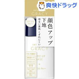 資生堂 インテグレート グレイシィ 顔色アップベース(30ml)【インテグレート グレイシィ】