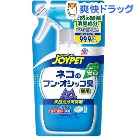 猫砂 ジョイペット 天然成分消臭剤 ネコのトイレ専用 詰替(240ml)【ジョイペット(JOYPET)】