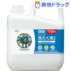 ヤシノミ洗たく洗剤 コンパクトタイプ つめかえ用(5kg)【ヤシノミ洗剤】