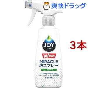 ジョイ W除菌 ミラクル泡スプレー 食器用洗剤 緑茶の香り 本体(275ml*3本セット)【ジョイ(Joy)】